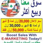 ADVERTISEMENT & BUSINESS DEVELOPMENT